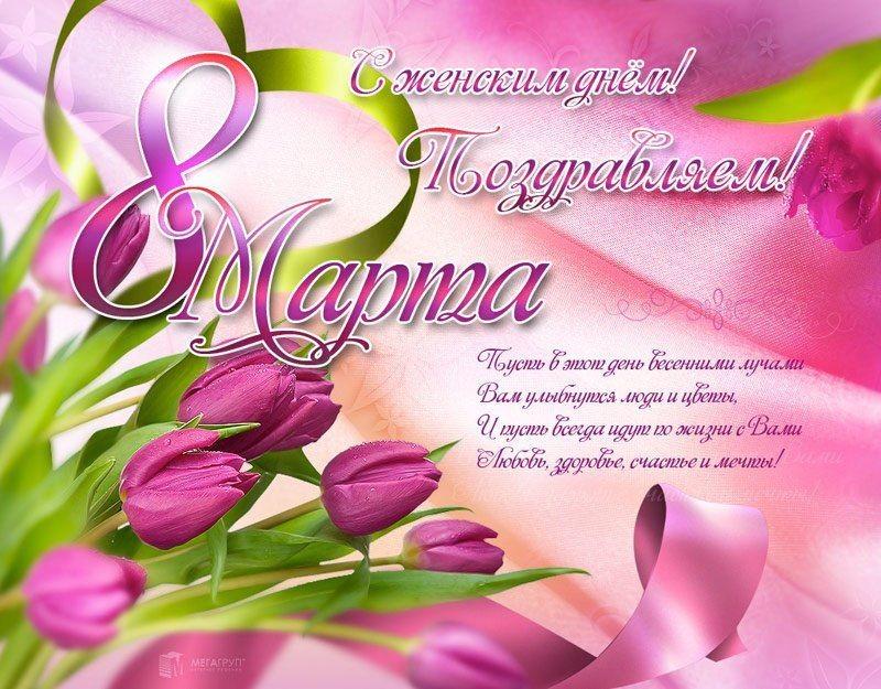 Праздничная открытка для женщин с